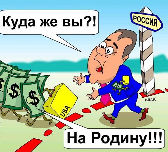 Картинки по запросу отток капитала из России