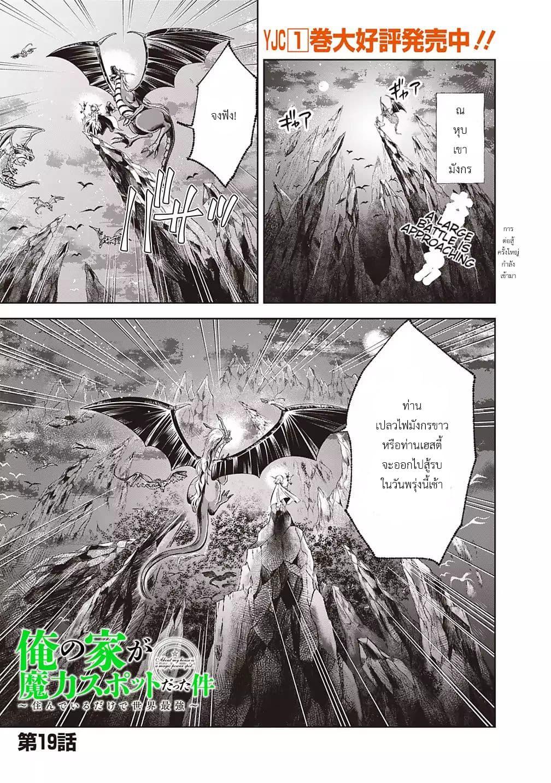 Ore no Ie ga Maryoku Spot datta Ken - Sundeiru dake de Sekai Saikyou-ตอนที่ 19