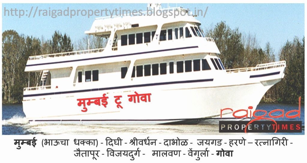RAIGAD PROPERTY TIMES MUMBAI-GOA SHIP SERVICES. THIS SERVICE WILL HAVE HALTS AT DIGHI AND DABHOL.