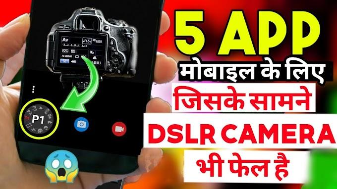 Top 5 App मोबाइल के जिनके सामने DSLR Camera भी फेल है।