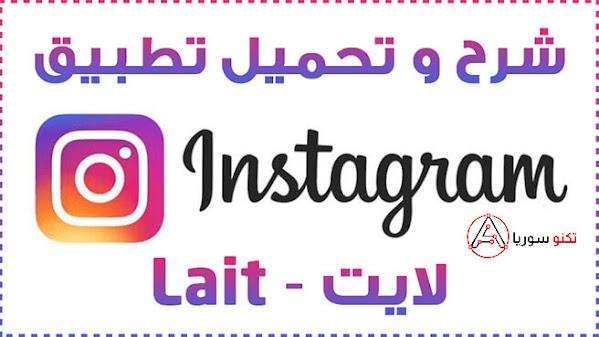 تحميل و شرح تطبيق إنستجرام لايت Instagram Lite للأندرويد