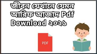জীবন যেখানে যেমন Pdf Download আরিফ আজাদ ২০২১