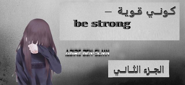 كوني قوية - الجزء الثاني