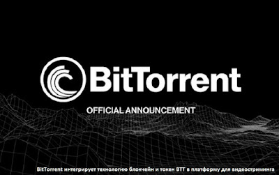 BitTorrent интегрирует технологию блокчейн и токен BTT в платформу для видеостриминга