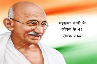 महात्मा गांधी के जीवन के 41 रोचक तथ्य  ( interesting facts about Mahatma Gandhi)