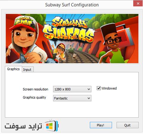 تحميل لعبة صب واي للكمبيوتر