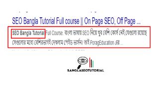 SEO Bangla Tutorial