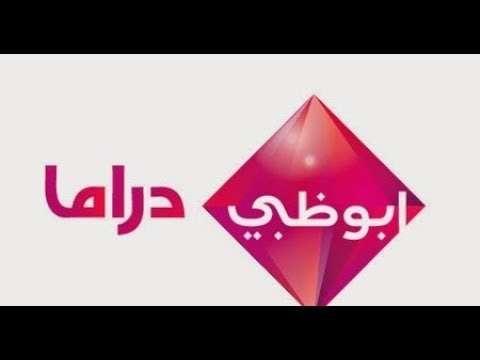 تردد قناة أبو ظبي دراما 2019