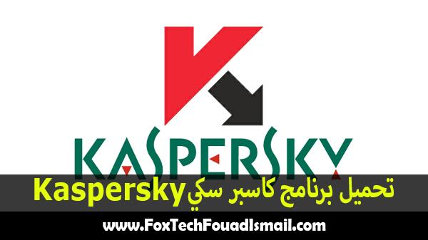 شرح برنامج كاسبر سكاي انتي فايروس
