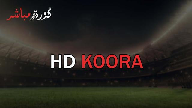 hd koora | اتش دي كورة | مباريات اليوم بث مباشر hd kora | hd kooora