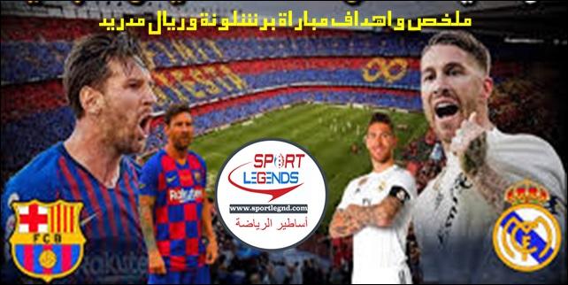 ريال مدريد,برشلونة وريال مدريد,مباراة برشلونة وريال مدريد,برشلونة,اهداف برشلونه وريال مدريد,ملخص ريال مدريد,ملخص برشلونه وريال مدريد,برشلونه وريال مدريد,ملخص برشلونه,مباراة برشلونة,ملخص مباراة برشلونة وريال مدريد,مباراة,اهداف الكلاسيكو اليوم