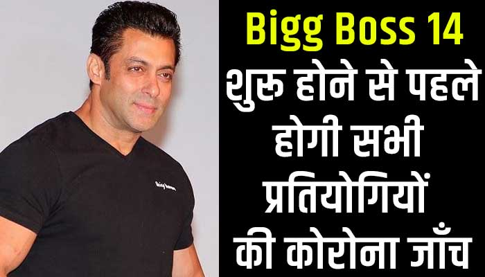 Latest Bigg Boss 14 News Hindi Salman Khan