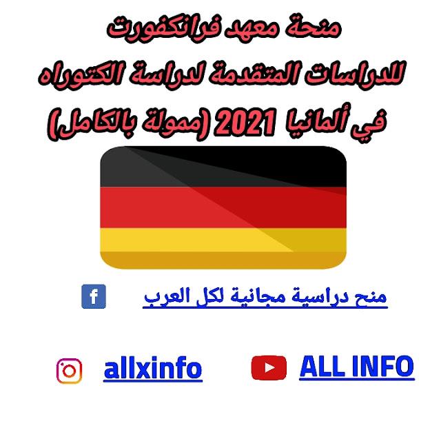 منحة معهد فرانكفورت للدراسات المتقدمة لدراسة الكتوراه في ألمانيا 2021 (ممولة بالكامل)