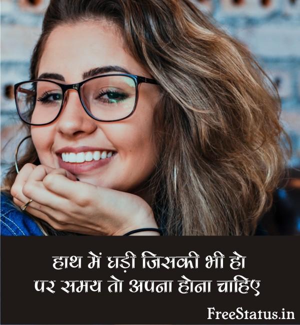 Haath-Me-Ghadi-Jisaki-Bhi-Ho