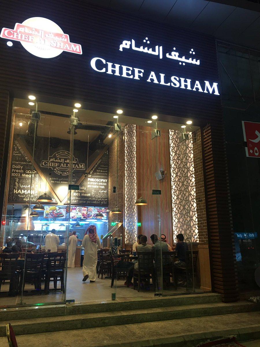 أسعار منيو وفروع ورقم مطعم شيف الشام chef alsham