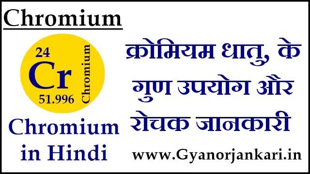 Chromium-ke-gun, Chromium-ke-upyog, Chromium-ki-Jankari, Chromium-in-Hindi, Chromium-uses-in-Hindi, क्रोमियम-धातु-के-गुण, क्रोमियम-धातु-के-उपयोग, क्रोमियम-धातु-के-रोचक-तथ्य, क्रोमियम-धातु-की-जानकारी