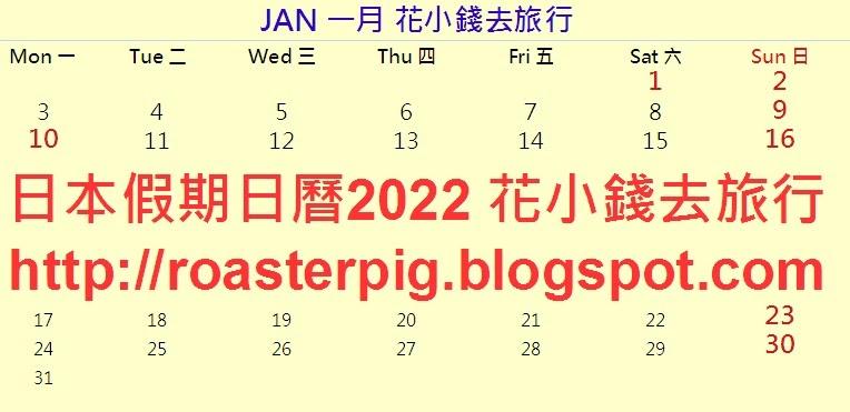 2022年1月日本公眾假期