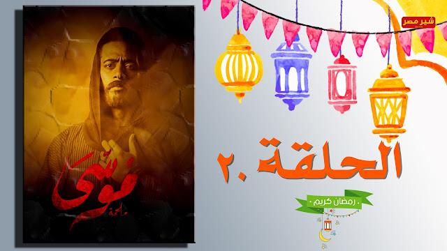 مشاهدة وتحميل الحلقة العشرون من مسلسل موسي بطولة محمد رمضان - مسلسل موسي كامل - مشاهدة وتحميل مسلسل موسي بجودة عالية