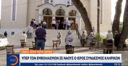 Υπέρ των εμβολιασμών σε ναούς ο Ιερός Σύνδεσμος Κληρικών Ελλάδος (βίντεο)