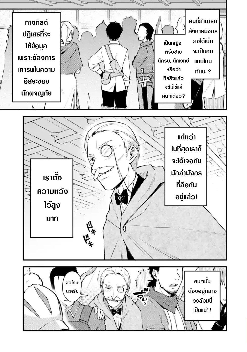 อ่านการ์ตูน Nido Tensei Shita Shounen wa S Rank Boukensha Toshite Heion ni Sugosu-zense ga kenja de eiyuu datta boku wa raisede wa jimini ikiru ตอนที่ 8 หน้าที่ 4