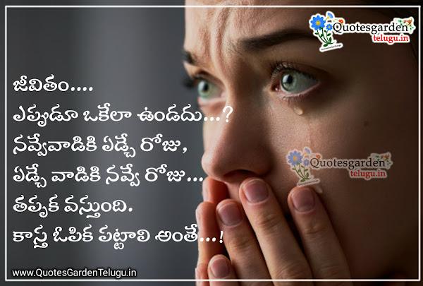 Heart touching love quotes in telugu quotesgardentelugu