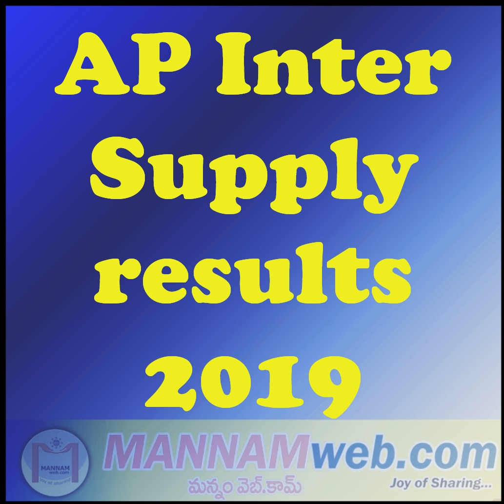 inter 1st year results 2019 supplementary