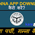 Www.CaneUp.in se E-Ganna App Download kaise kare?