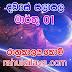 රාහු කාලය | ලග්න පලාපල 2020 | Rahu Kalaya 2020 |2020-03-01