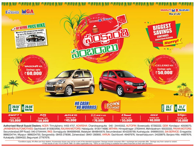 Zero down payment on Maruthi Suzuki cars | January 2017 Sankranthi festival discount offers
