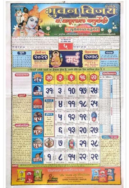 May - Babulal Chaturvedi Calendar 2021