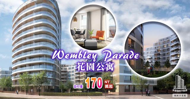 Wembley Parade 花園公寓,公寓住宅,倫敦,英國房地產,海外房地產,置產說明會