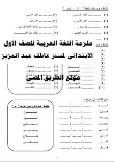 ملزمة اللغة العربية للصف الاول الابتدائى 2020 لمستر عاطف عبد العزيز
