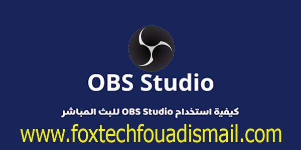 OBS Studio شرح