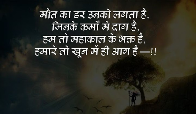 bholenath attitude status in hindi