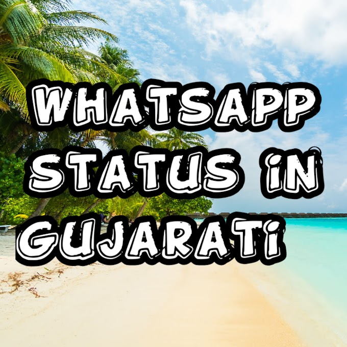 Gujarati attitude status for Whatsapp, Facebook, Instagram.