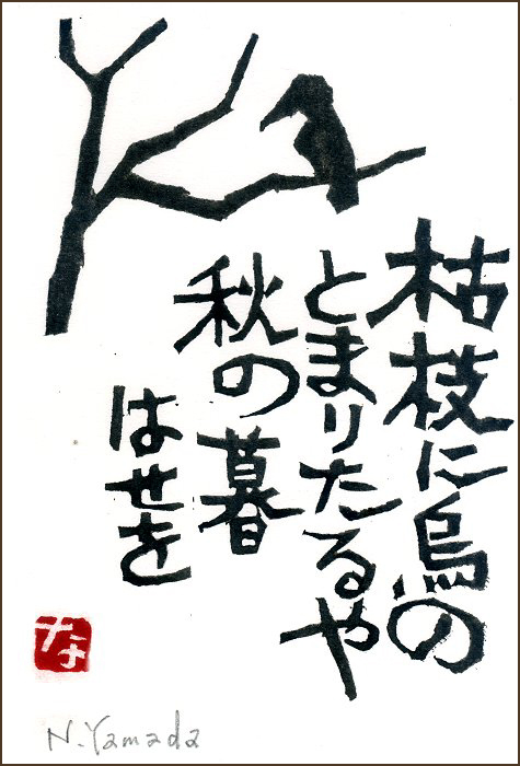 haïku d'hiver - Page 36 Yamada%2Bkare%2Beda