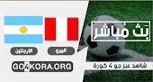 مشاهدة مباراة البيرو والأرجنتين بث مباشر اليوم 18-11-2020 في تصفيات كأس العالم