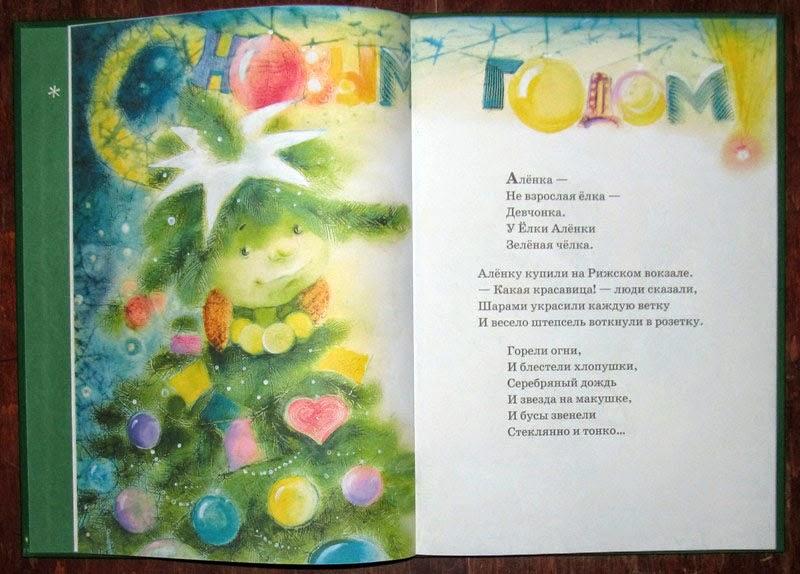 Ёлка Аленка Липатова Елена