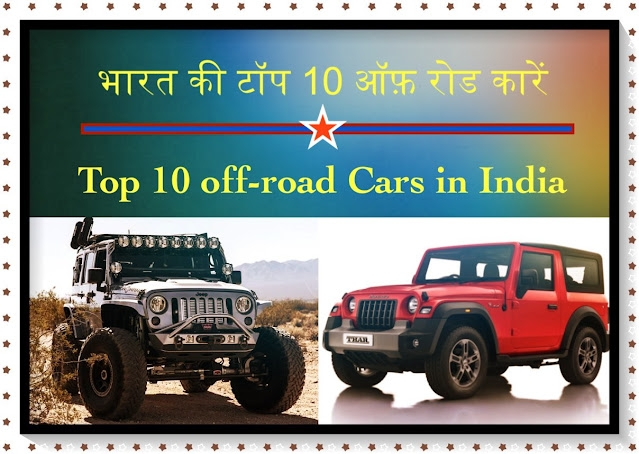 Top 10 off-road Cars in India