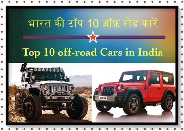 भारत के ऊबड़-खाबड़ और पथरीले रास्ते पर चल सकने वाली टॉप 10 कारें - Top 10 off-road Cars in India