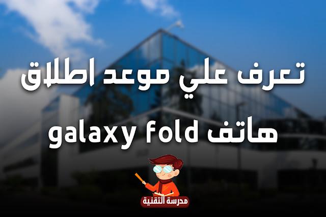 تعرف علي موعد اطلاق هاتف Samsung القابل للطي - galaxy fold