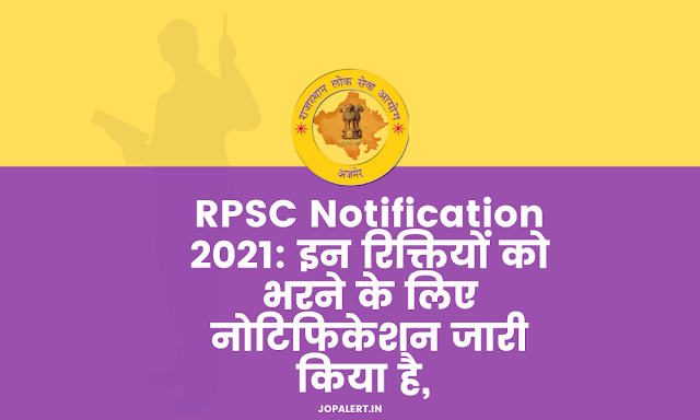 RPSC Notification 2021: आरपीएससी ने इन रिक्तियों को भरने के लिए नोटिफिकेशन जारी किया है, आवेदन करने का सीधा लिंक इस प्रकार है।