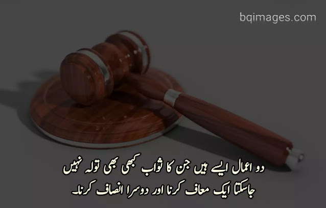 Islamic quotes in urdu