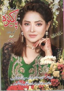 Pakeeza Digest September 2018 Pdf Free Download