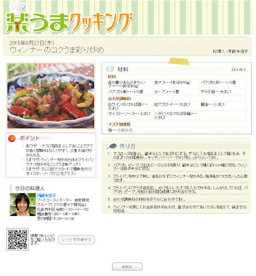 http://www.rcc-tv.jp/imanama/ryori/?d=20150827