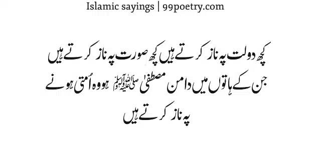 Kuchh Daulat pe naraz Karte Hain-islamic-sayings