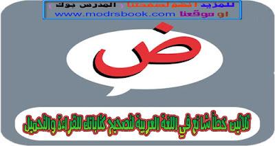اكثر ثلاثين خطأ شائع في اللغة العربية وتصحيحه قراءة وتحميل