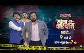 Mauka-E-Vardaat Crime Show Presenter, Cast, Wiki,Release date, Trailer and all best episodes