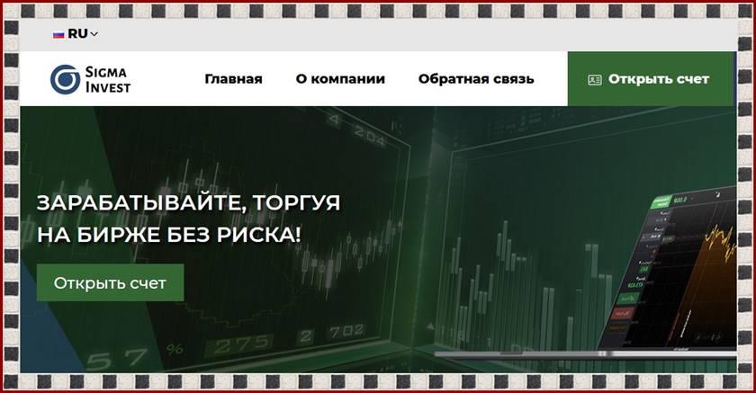 Мошеннический сайт invest-sigma.net – Отзывы, развод! Инвест Сигма (Invest Sigma) мошенники