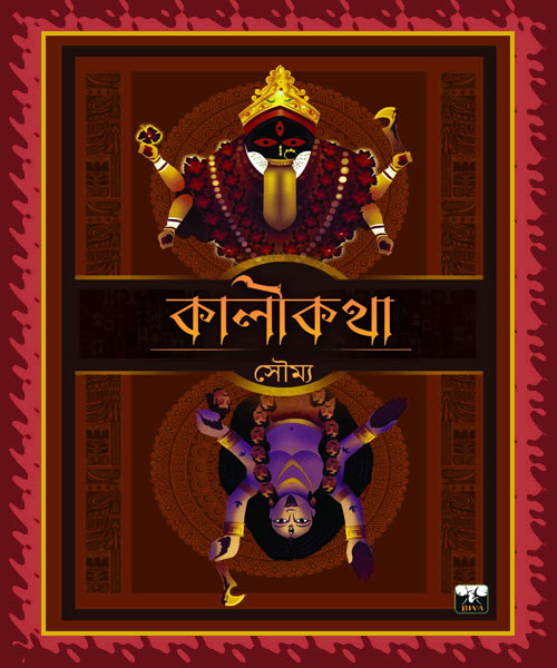 Kalikotha (কালীকথা)  by Soumya Chakraborty